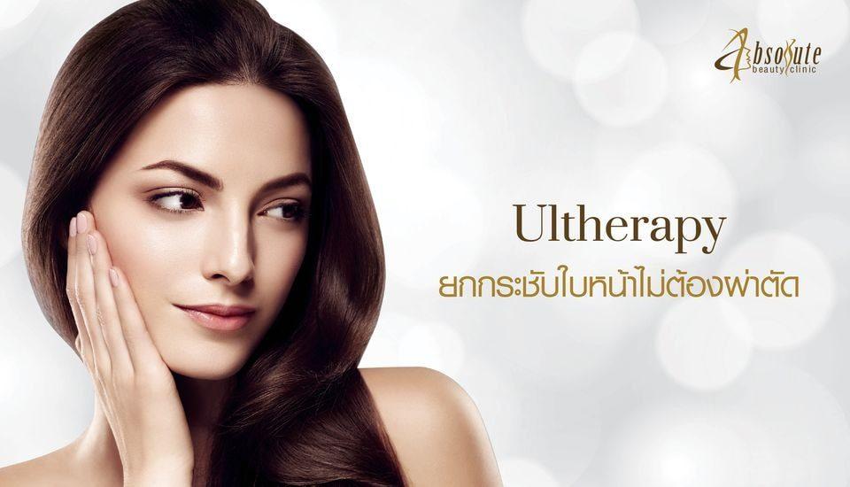 Ulthera,Ultherapy,ยกกระชับใบหน้า