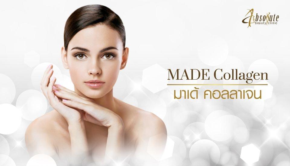MADE Collagen(มาเด้ คอลลาเจน)