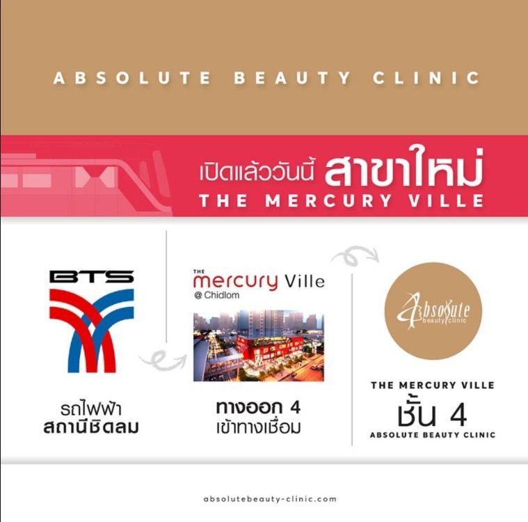 สาขาใหม่ Absolute Beauty Clinic