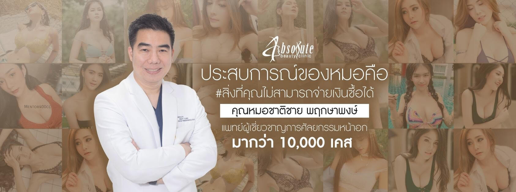 absolute beauty clinic